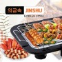Bếp Nướng Không Khói Jinshu